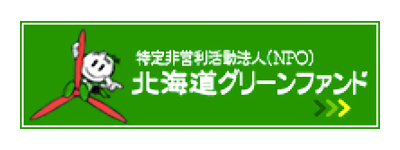partner-21B-hokkaidogreenfund